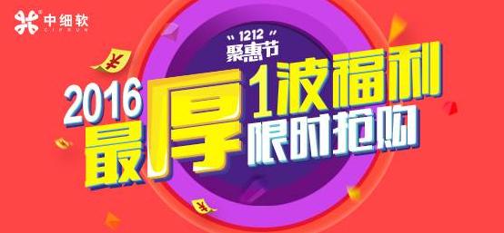 停不下来丨中细软1212聚惠节继续怼!