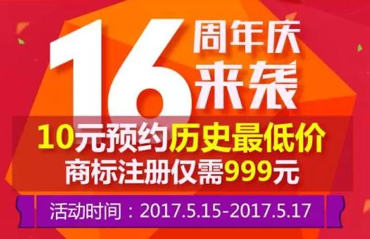 历史最低价,商标注册仅需999元!中细软16周年庆特惠预约进行中!