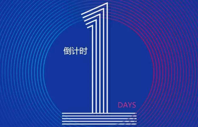 倒计时1天!2018中国知识产权决策者峰会全曝光