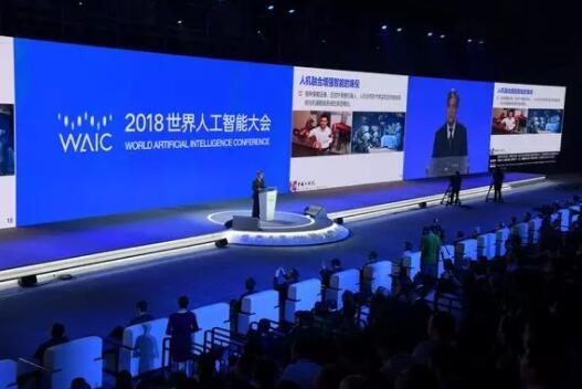 【知产简讯】2018世界人工智能大会开幕,习近平致信祝贺