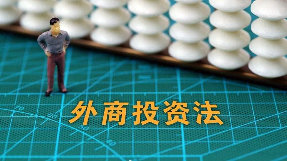 外商投资法来了!保护知识产权成亮点(?#26898;?#24459;全文)