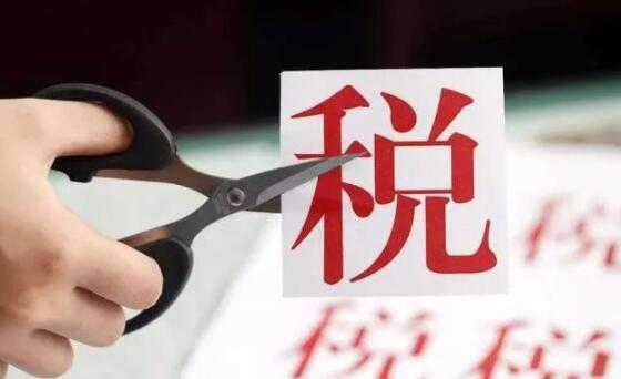 华为中兴等公司免征企业所得税