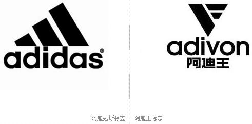 阿迪达斯与阿迪王商标侵权案 和解 是真的吗