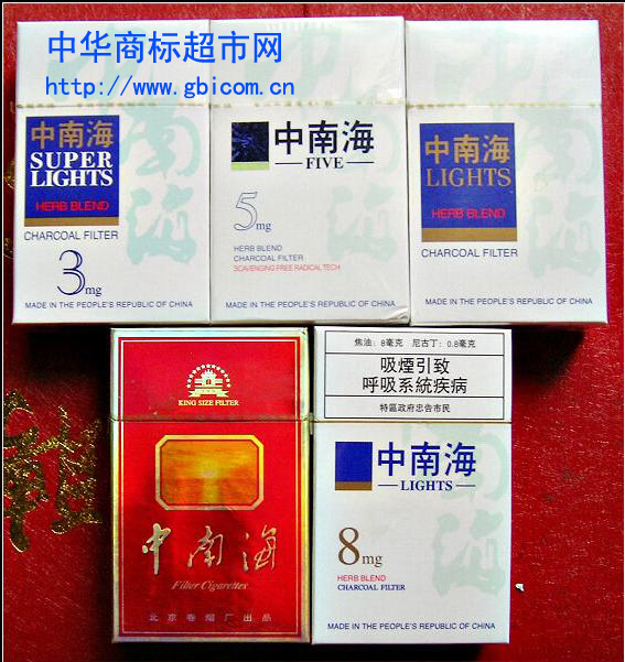"""中南海红太阳_中南海""""的特供烟也""""旧貌变新颜""""图片"""
