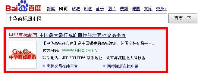 中华商标超市网企业名片