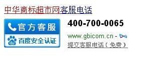 中华商标超市网电话