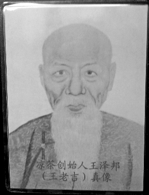 王老吉肖像