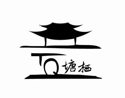 logo logo 标志 设计 矢量 矢量图 书法 书法作品 素材 图标 403_317